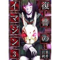 【フルカラー】復讐のイマジン(3)