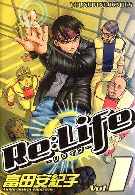 ReLife−リライフ