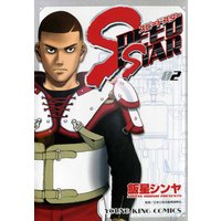 SPEED STAR 2巻