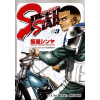 SPEED STAR 3巻