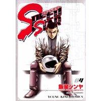 SPEED STAR 4巻