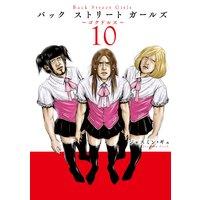 Back Street Girls 10巻