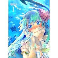 初恋人魚 1