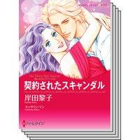 ハーレクインコミックス セット 2018年 vol.62