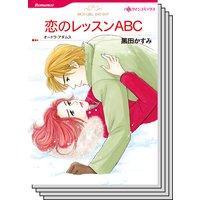 ハーレクインコミックス セット 2018年 vol.68
