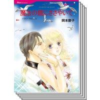 ハーレクインコミックス セット 2018年 vol.91