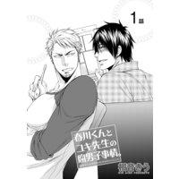 【バラ売り】春川くんとユキ先生の腐男子事情。【短編】