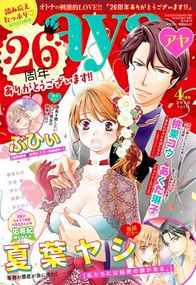 Young Love Comic aya 2018年 4月号