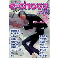 e−choco vol.19