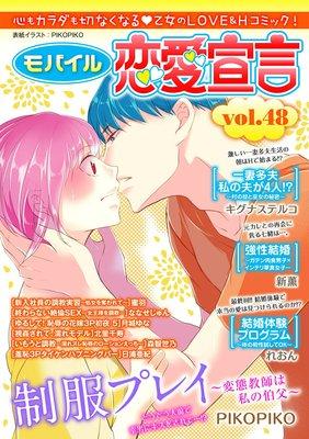 モバイル恋愛宣言 Vol.48