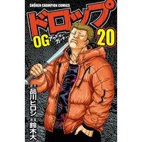 ドロップOG 第20巻