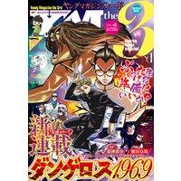 ヤングマガジン サード 2018年 Vol.4 [2018年3月6日発売]