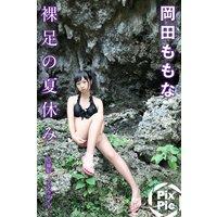 岡田ももな 裸足の夏休み