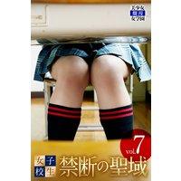 女子校生 禁断の聖域 vol.7