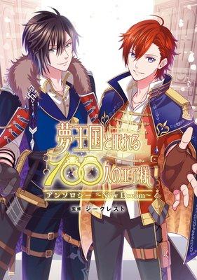 夢王国と眠れる100人の王子様アンソロジー 〜New Dream〜