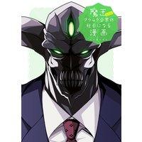 魔王などがブラック企業の社長になる漫画
