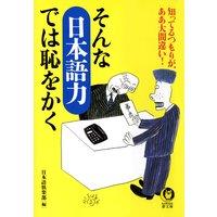 そんな「日本語力」では恥をかく
