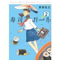 寿司ガール(2)