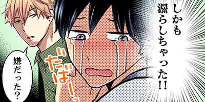 【タテコミ】ヌコヌコ♂動画〜ガチイキ強制〈生〉配信!!〜【単行本版】 12