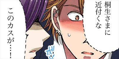 【タテコミ】テメーのその目は反則だッ!!【単行本版】 4