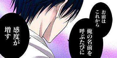 【タテコミ】テメーのその目は反則だッ!!【単行本版】 7