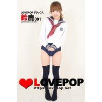 LOVEPOP デラックス 鈴鹿 001