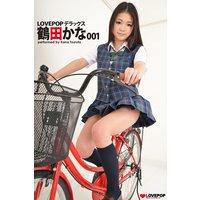 LOVEPOP デラックス 鶴田かな 001