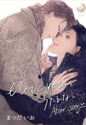 I love youをうたえない After Story