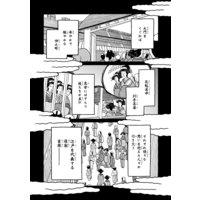 【無料連載】江戸モアゼル
