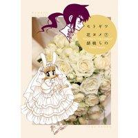 セトギワ花ヨメ7