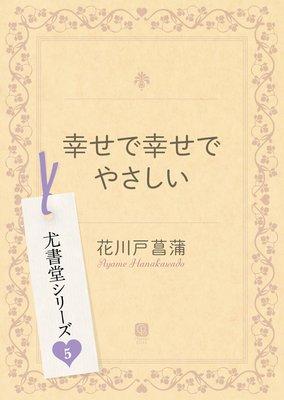 幸せで幸せでやさしい 尤書堂シリーズ5