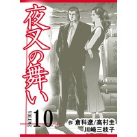 夜叉の舞い【分冊版】 第10巻