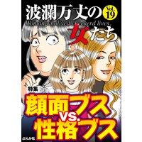 波瀾万丈の女たち Vol.19 顔面ブスvs.性格ブス