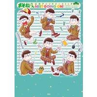 おそ松さん公式アンソロジーコミック NEET GOING ON! 1