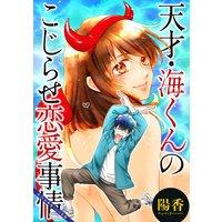 天才・海くんのこじらせ恋愛事情 分冊版 24