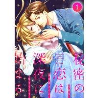 秘密の恋は、深夜に始まる〜冷徹な乗務員さんに魅せられて〜【分冊版】