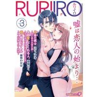 RURIIRO vol.3