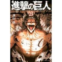 進撃の巨人 attack on titan 25巻