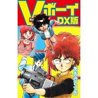 Vボーイ DX版