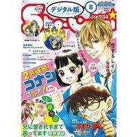 Sho‐Comi 2018年8号(2018年3月20日発売)