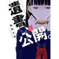 遺書、公開。 1巻【デジタル限定特装版】【Renta!限定特典付き】