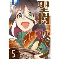 聖樹のパン 5巻【デジタル限定カバー】