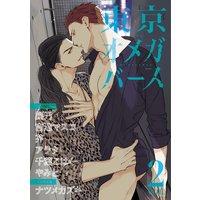 東京オメガバース vol.2