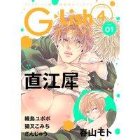 G−Lish2018年4月号 Vol.1