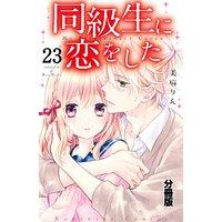 同級生に恋をした 分冊版 23巻 恋する気持ちはかくせない