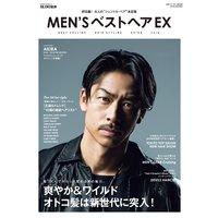 MEN'Sベストヘア EX