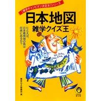日本地図 雑学クイズ王