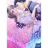 【恋愛ショコラ】欲しがるあなたに、濡れてはいけない〜さよなら人魚姫(6)