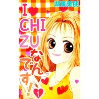 I・CHI・ZUなんです!