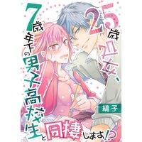 【タテコミ】25歳処女、7歳年下の男子高校生と同棲します!?